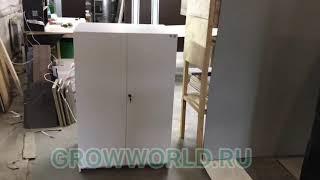 Гроубокс Гроушкаф В120хШ80хГ60см led 150w multi