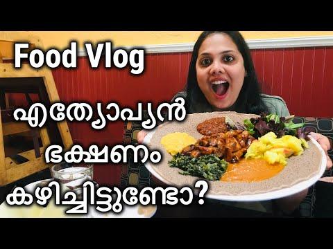 Ethiopian food Tasting എത്യോപ്യൻ ഭക്ഷണം കഴിച്ചിട്ടുണ്ടോ?#Malayalam Food Vlog#Pichu's World