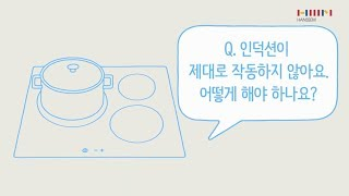 [한샘 부엌 쿡탑] 인덕션(전기렌지) 작동편
