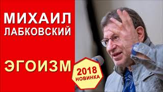 Михаил Лабковский. Эфир от 20.03.2018. Кто такой эгоист?