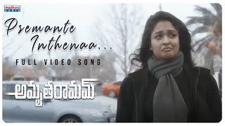 Premante Inthenaa Full Video Song | AmruthaRamam Movie | Ananya Bhat | Ns Prasu | Madhura Audio
