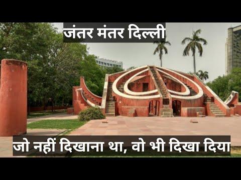 Jantar mantar delhi. History&Facts in hindi