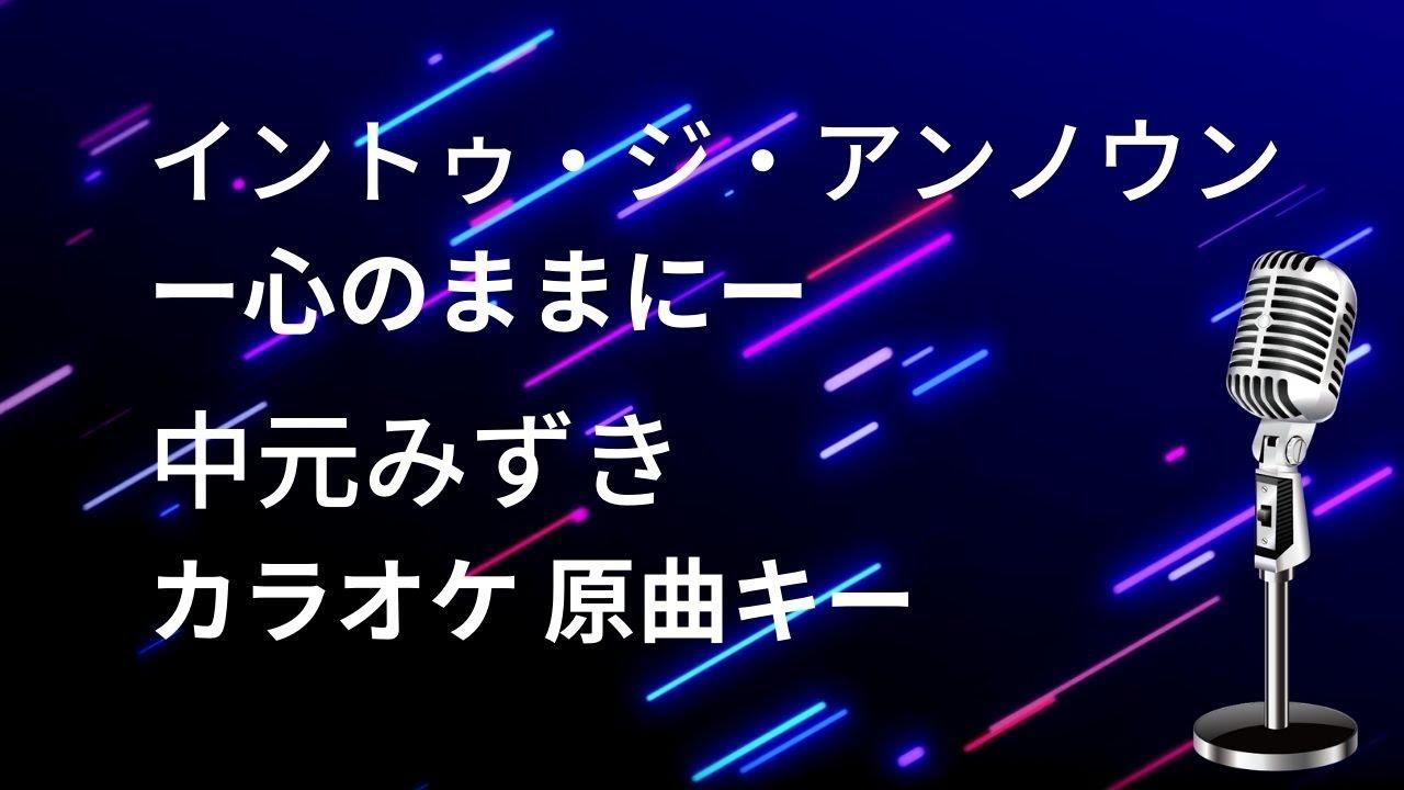 ジ アンノウン カラオケ イントゥ