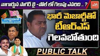 Public Reaction On Nagarjuna Sagar By Poll | Nagarjuna Sagar By Poll |TRS Vs BJP Vs Congress |YOYOTV