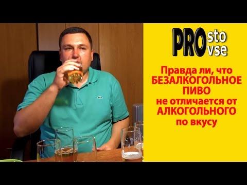Можно ли беременным пить пиво?