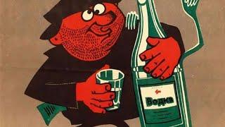 Как бросить пить Реальная история алкоголика