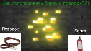 Для чего в Minecraft нужны ПОВОДОК и БИРКА???