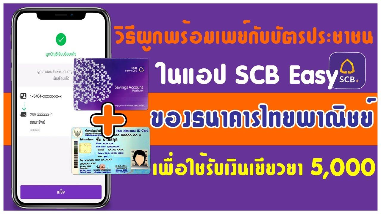 วิธีผูกพร้อมเพย์กับบัตรประชาชนใน SCB Easy ธนาคารไทยพาณิชย์ เพื่อใช้รับเงินเยียวยา 5,000