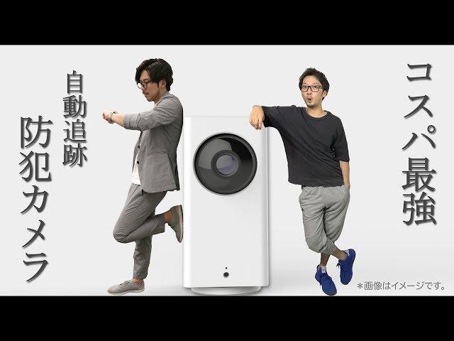 置くだけの防犯カメラがコスパ最強!超簡単 自動追跡スマートホームカメラ!ペットカメラ 監視カメラ