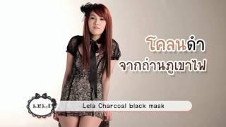LELA CHARCOAL BLACK MASK Thumbnail