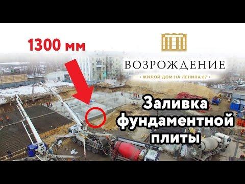 Строительство жилого дома «Возрождение» на Ленина, 67 в Дзержинске. 17 марта. Заливка фундамента.