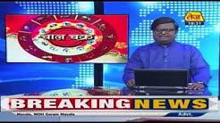 Astro चाल चक्र: Chaal Chakra   Shailendra Pandey   Daily Horoscope   may 27th 2020   10:00 AM