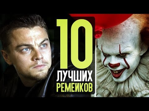 10 ЛУЧШИХ РЕМЕЙКОВ. Франшизы, которым удалось возродиться - Видео онлайн
