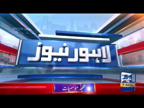 Lahore News HD | 07 PM Headlines | 1 August 2020