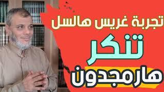 كذبة العصر هارمجدون وهل هناك معركة في فلسطين حقا / الدكتور محمد المبيض