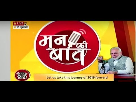 Mann Ki Baat by PM Narendra Modi | Jan 2019 | 52th Edition