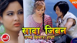 New Lok Dohori Video Jukebox || Bhawana Music Solution