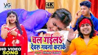 #VIDEO - चल गईलS देवरु गवना करा के #Vishal Gagan का रुला देने वाला Bhojpuri Sad Song 2020