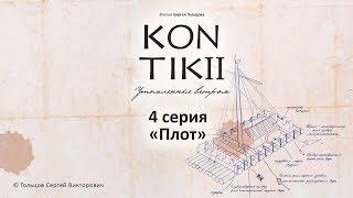Фильм «KON-TIKI II: утомленные ветром»,  4 серия «Плот»