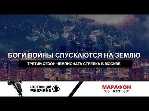 СТРЕЛКА МОСКВА  / 13 Августа / второй тур