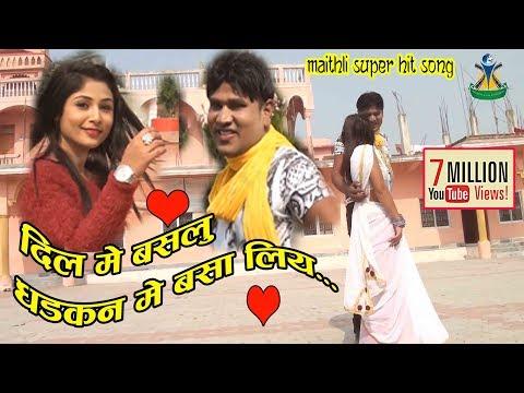 Dil Mai Baslau Aaha .. I दिल मै बस्लु आहां  I Maithli most popular Song  _ Bijay Kamat