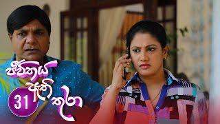 Jeevithaya Athi Thura | Episode 31 - (2019-06-25) | ITN Thumbnail