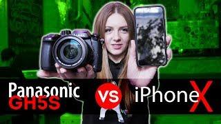 iPhone X vs Panasonic GH5S: сравнение камеры смартфона и фотоаппарата- обзор от Ники