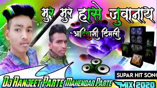 Muru Muru Hase Juvanay Adivasi Timli Song Dj Remix Song #Singer_Piru_Bhai_Solanki Dj Ranjeet Parte