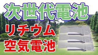 【ソフトバンク】リチウム空気電池のサイクル寿命改善