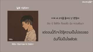 [KARAOKE/THAISUB] Nilo (닐로) - Sorrow in Vain (넋두리)