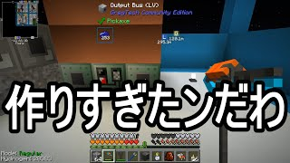 【Minecraft】ありきたりな高度工業#51【FTB Interactio…