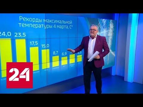 """""""Погода 24"""": в Москве может состояться очередной температурный рекорд - Россия 24"""