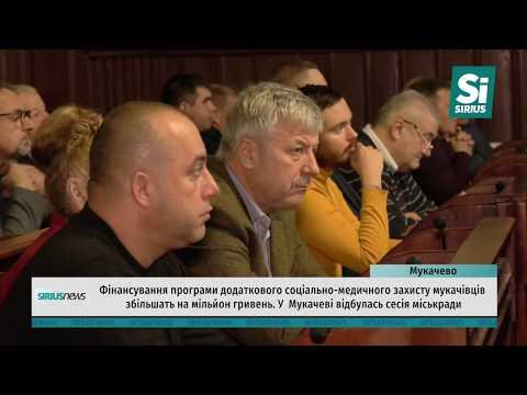 У Мукачеві відбулась сесія міськради