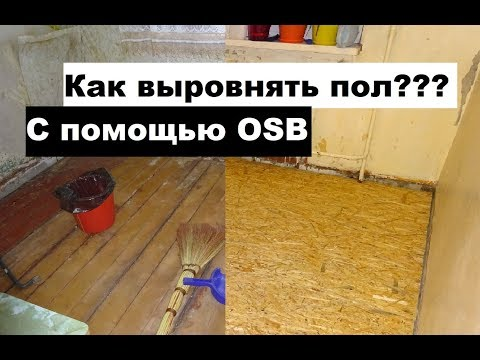 Выравнивание полов плитами ОSВ. Как выровнять деревянный пол своими руками.