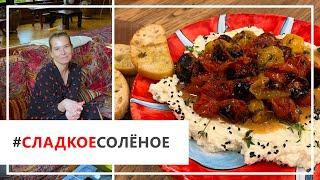 Рецепт нежной сырной закуски с запеченными помидорами от Юлии Высоцкой сладкоесолёное 79 18