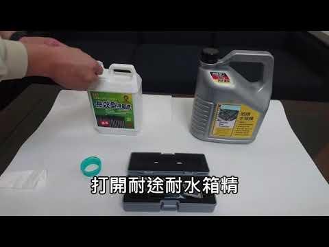 水箱精(冷卻液)比較 - YouTube