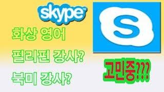 전화 영어(skype), 필리핀 강사냐 북미 강사냐 이…