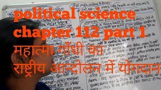 Lt grade Political science chapter 112 part 1 महात्मा गाँधी का राष्ट्रीय आन्दोलन में योगदान