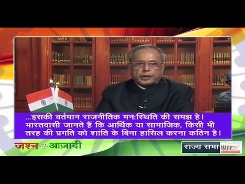Hon'ble President Pranab Mukherjee's address to the Nation on the Eve of Independence Day