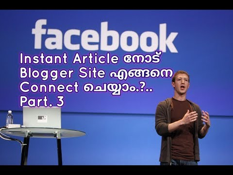 Connect your blogger site to Facebook instant articles. Malayalam