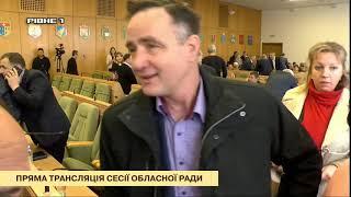 СЕСІЯ РІВНЕНСЬКОЇ ОБЛАСНОЇ РАДИ 7.12.2018