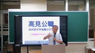 【高見公職】三等警察特考招生說明會