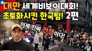 대만 세계비보이대회를 초토화시킨 한국 비보이팀! 2편 …