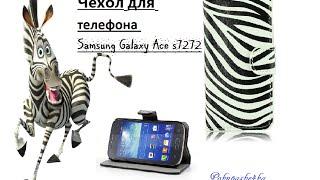 Видео - обзор чехол для телефона Samsung Galaxy Ace 7272.№6(Чехол для телефона Samsung Galaxy Ace 7272. Для заказа: http://vk.com/club71409988., 2015-03-07T18:49:48.000Z)