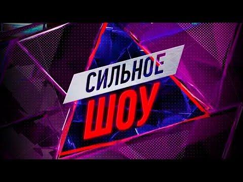 «Сильное шоу». Выпуск 7. В гостях Александр Шлеменко