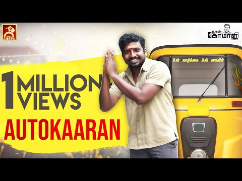 AUTOKAARAN | Naan Komali Nishanth #7 | Black Sheep