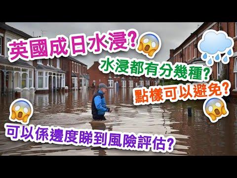 英國邊區最怕水浸?|教你點樣睇報告|唔好買錯樓