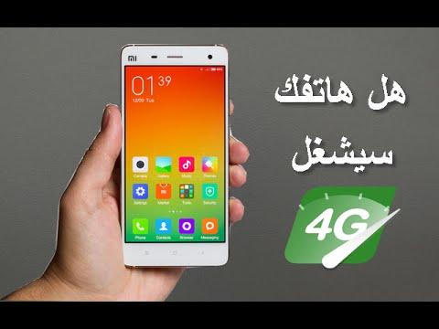 تعرف إذا كان هاتفك قادر على تشغيل 4G وما هو الفرق بين تقنية 3G و 4G