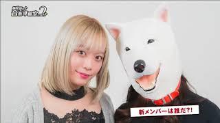 番組新メンバーで、キス寸前写真の相手は9nineの吉井香奈恵と判明。全編...