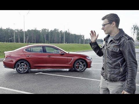 Неужели на уровне BMW? Genesis G70 – премиум по-корейски. Тест-драйв и обзор